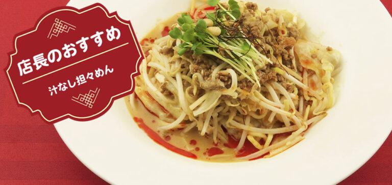 汁なし担々麺¥990(税込)